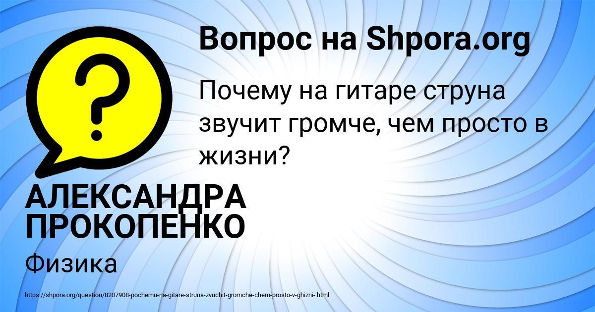 Картинка с текстом вопроса от пользователя АЛЕКСАНДРА ПРОКОПЕНКО