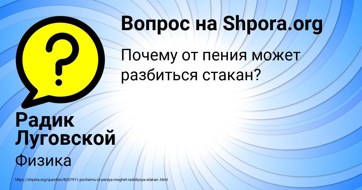 Картинка с текстом вопроса от пользователя Радик Луговской