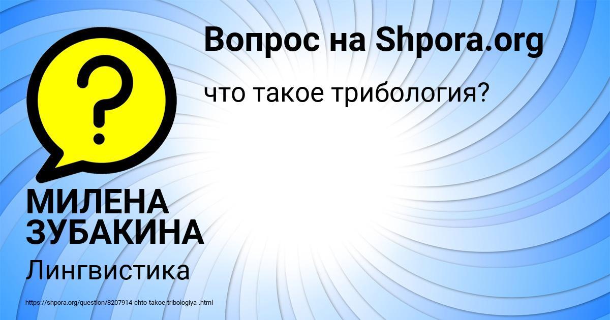 Картинка с текстом вопроса от пользователя МИЛЕНА ЗУБАКИНА