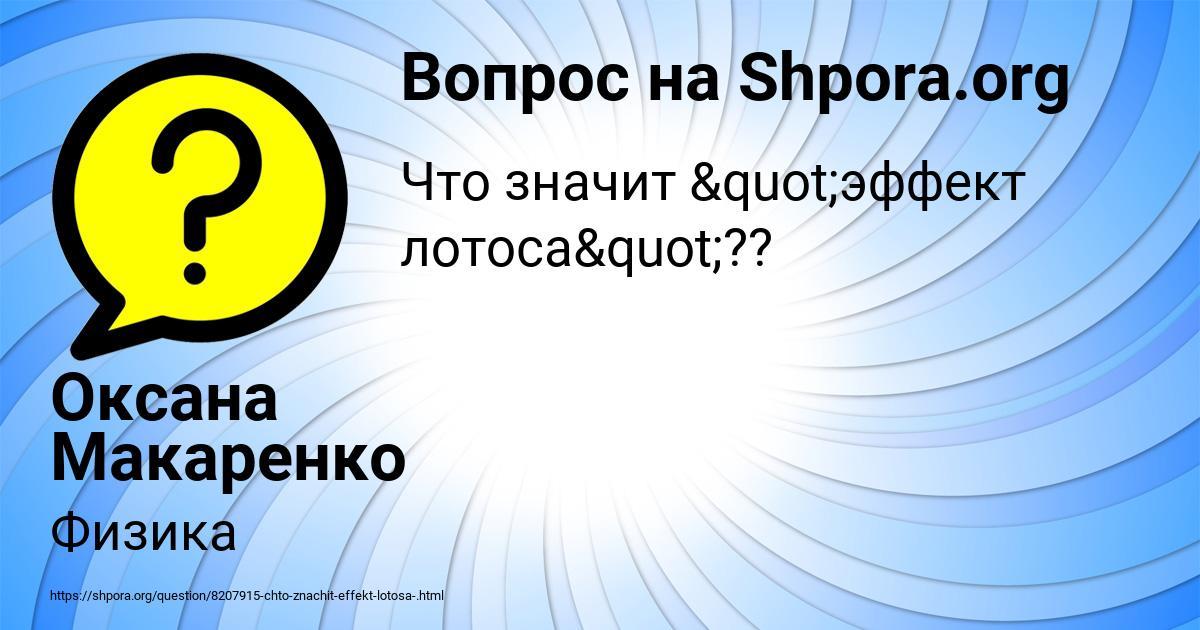 Картинка с текстом вопроса от пользователя Оксана Макаренко