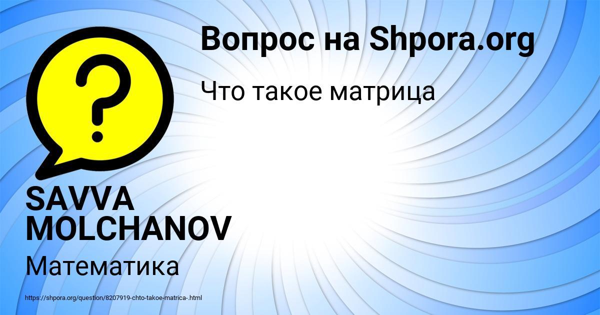 Картинка с текстом вопроса от пользователя SAVVA MOLCHANOV