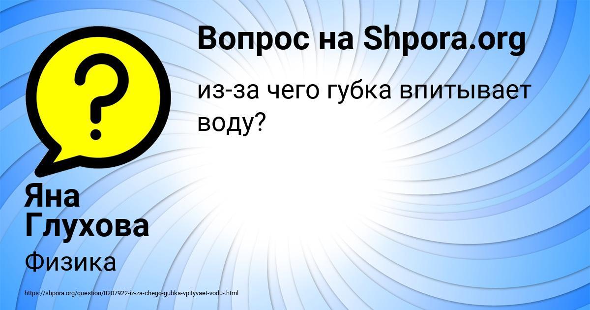Картинка с текстом вопроса от пользователя Яна Глухова
