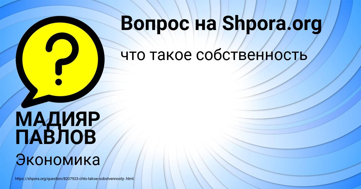 Картинка с текстом вопроса от пользователя МАДИЯР ПАВЛОВ
