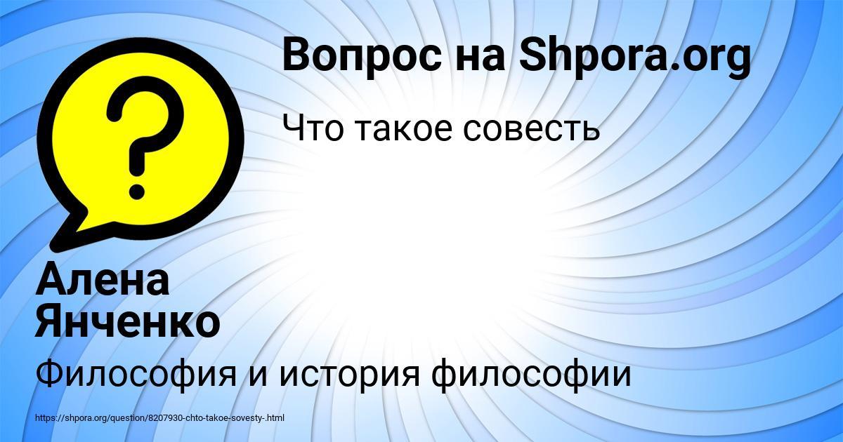 Картинка с текстом вопроса от пользователя Алена Янченко