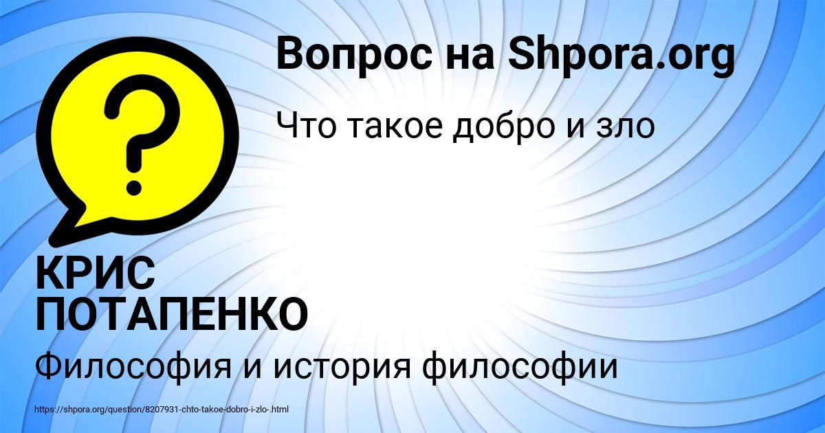 Картинка с текстом вопроса от пользователя КРИС ПОТАПЕНКО