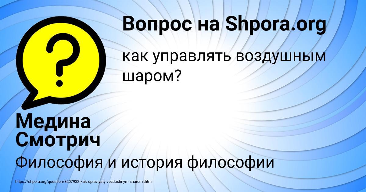 Картинка с текстом вопроса от пользователя Медина Смотрич