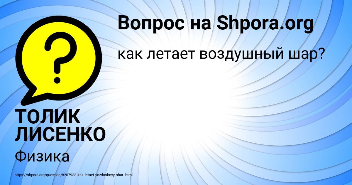 Картинка с текстом вопроса от пользователя ТОЛИК ЛИСЕНКО
