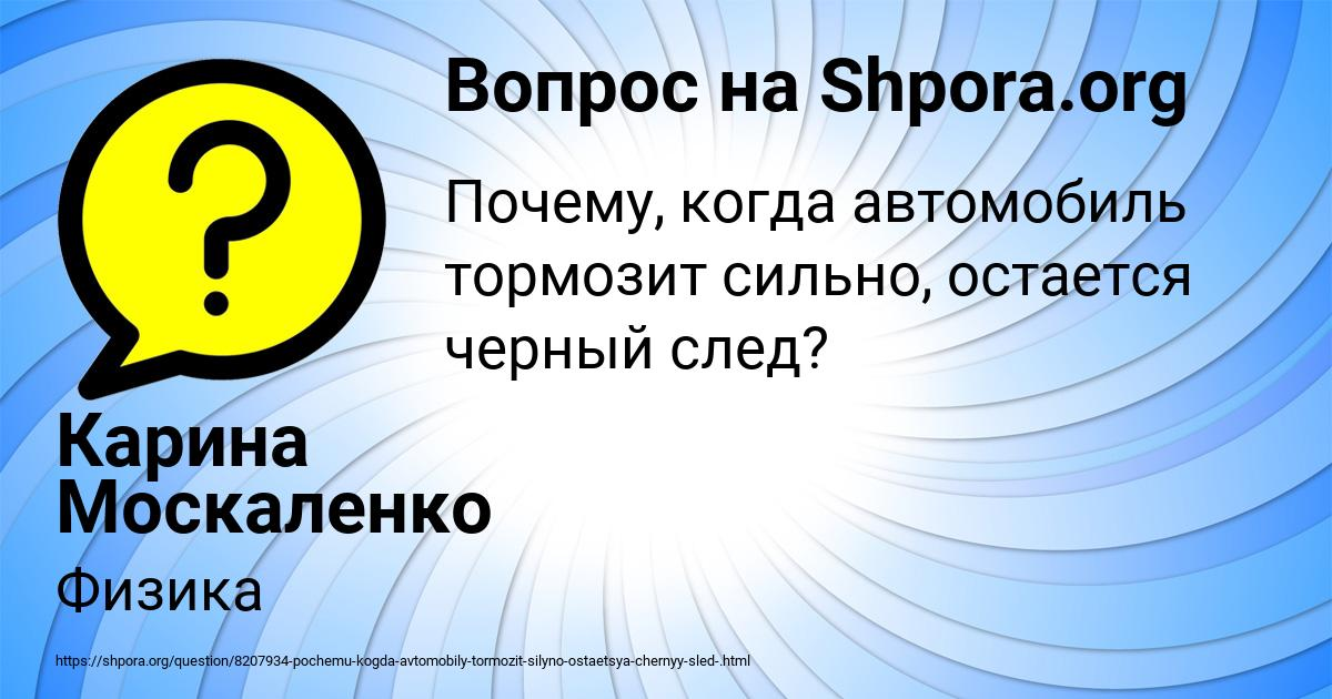 Картинка с текстом вопроса от пользователя Карина Москаленко