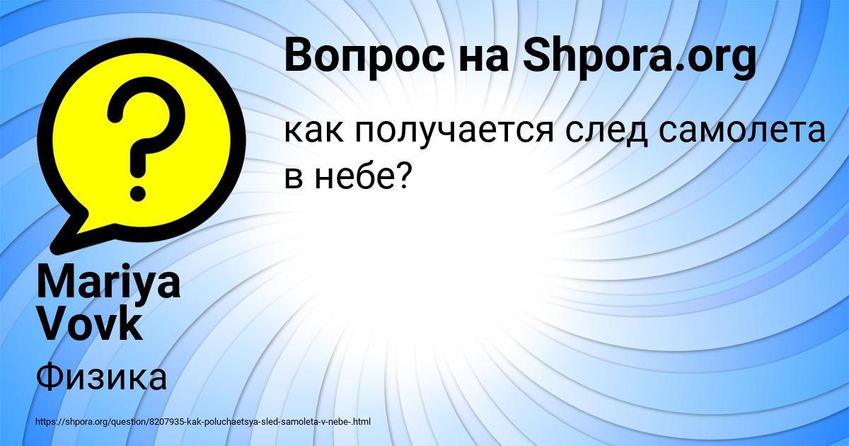 Картинка с текстом вопроса от пользователя Mariya Vovk