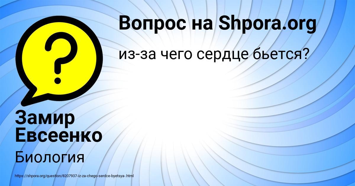 Картинка с текстом вопроса от пользователя Замир Евсеенко
