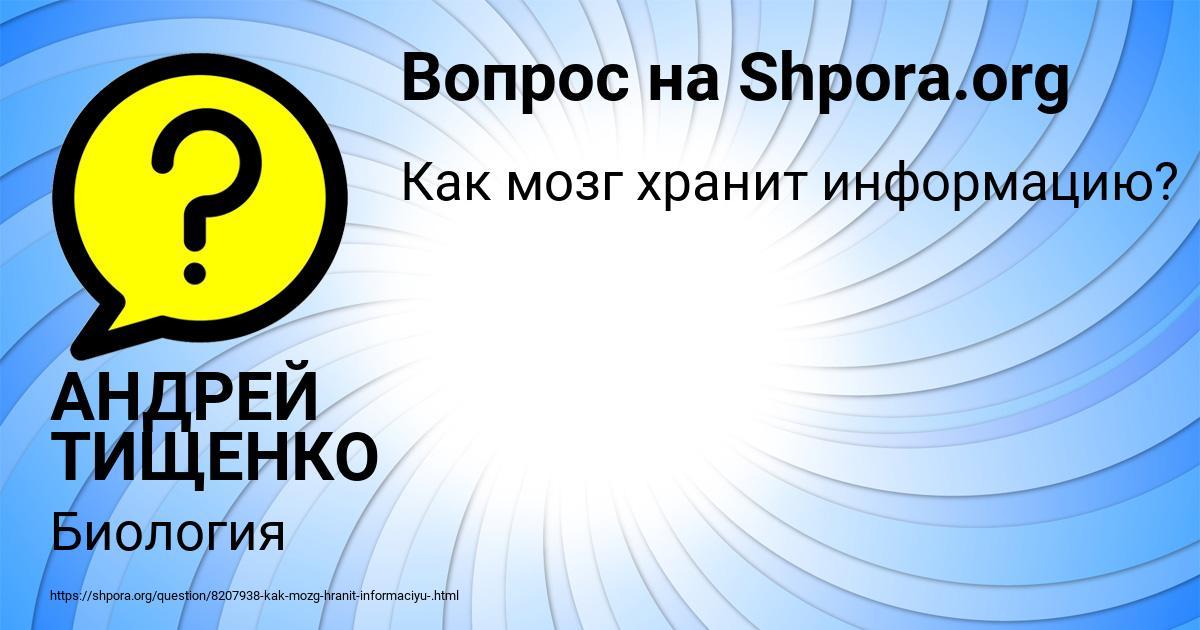 Картинка с текстом вопроса от пользователя АНДРЕЙ ТИЩЕНКО