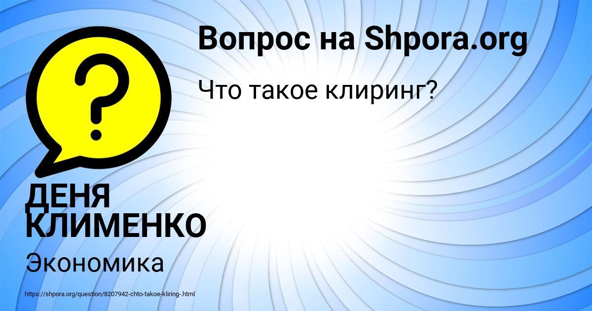 Картинка с текстом вопроса от пользователя ДЕНЯ КЛИМЕНКО