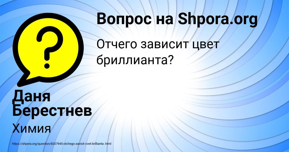 Картинка с текстом вопроса от пользователя Даня Берестнев