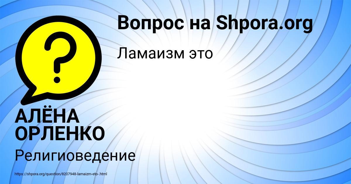 Картинка с текстом вопроса от пользователя АЛЁНА ОРЛЕНКО