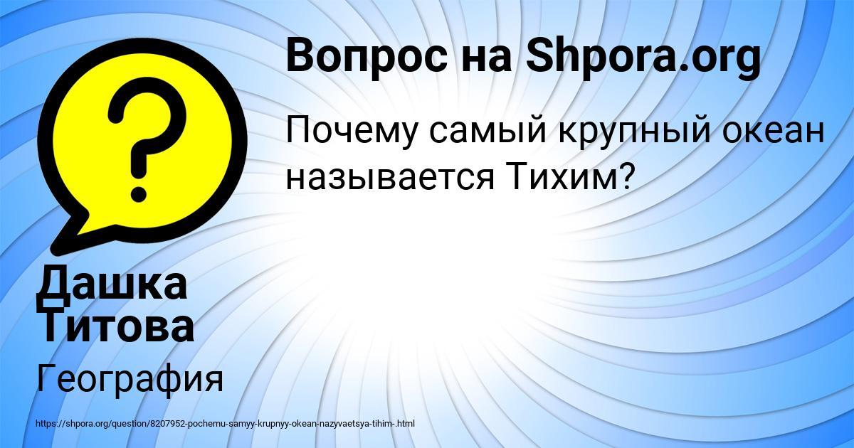 Картинка с текстом вопроса от пользователя Дашка Титова