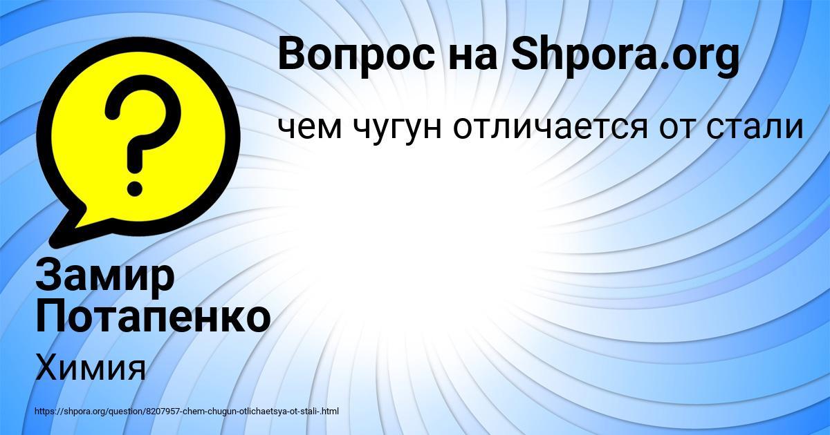 Картинка с текстом вопроса от пользователя Замир Потапенко