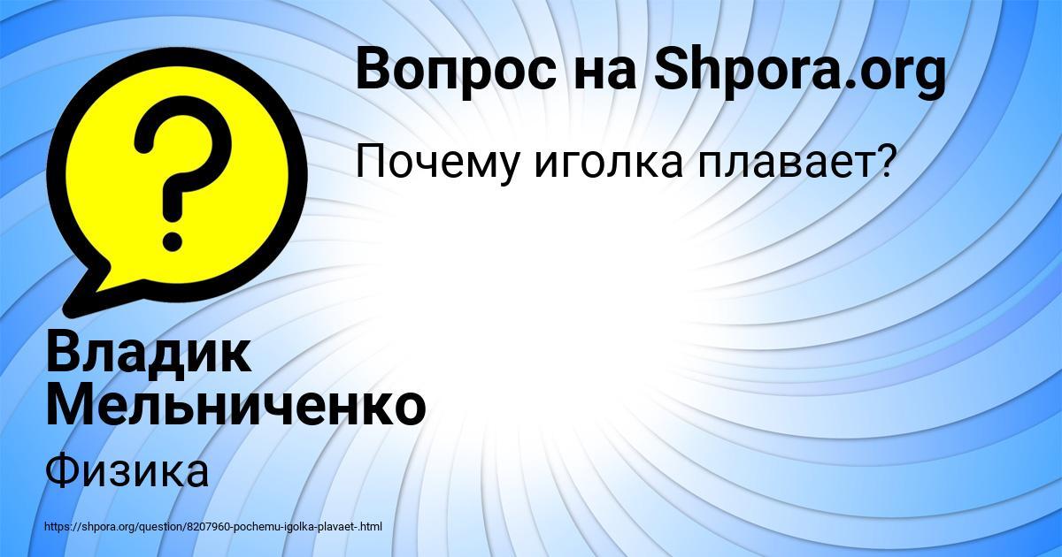 Картинка с текстом вопроса от пользователя Владик Мельниченко