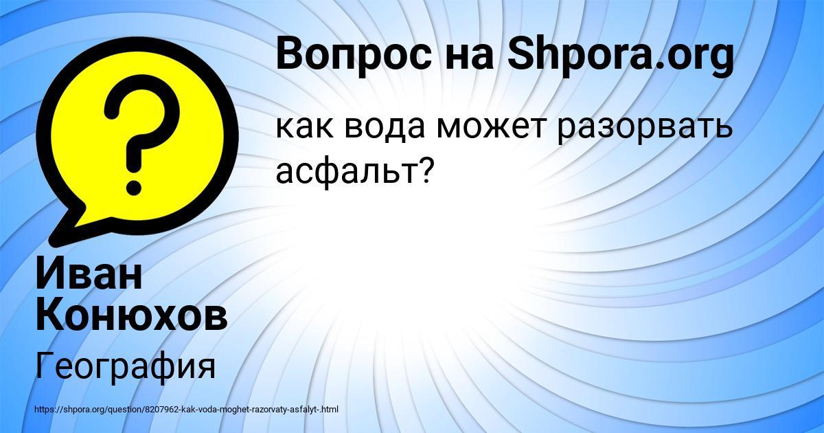 Картинка с текстом вопроса от пользователя Иван Конюхов
