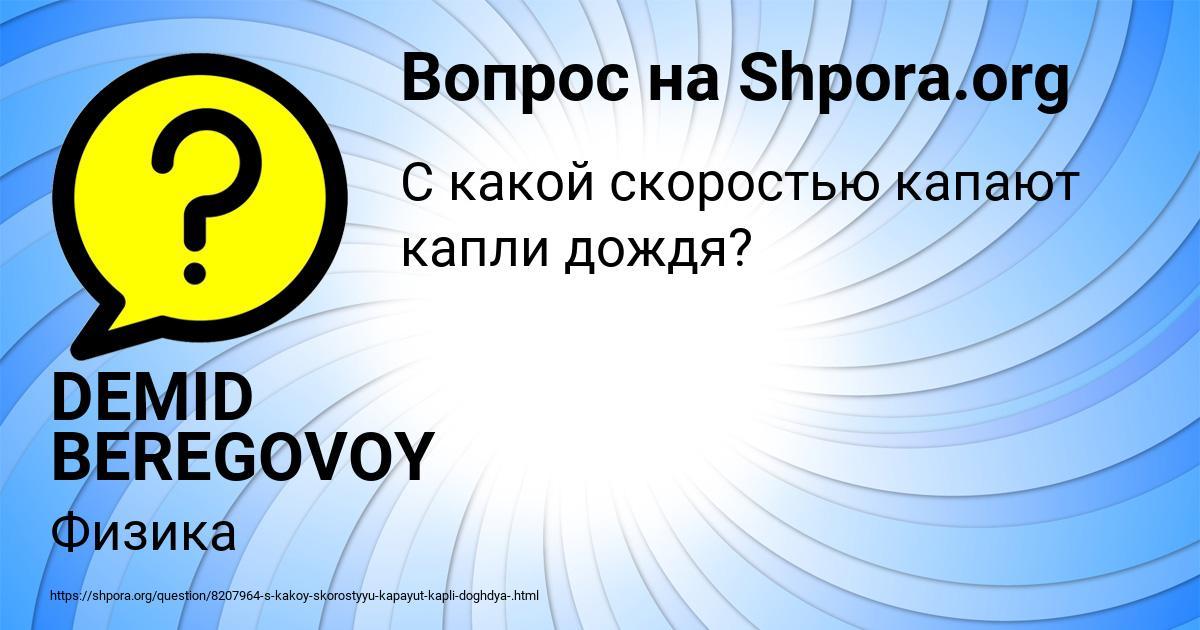 Картинка с текстом вопроса от пользователя DEMID BEREGOVOY