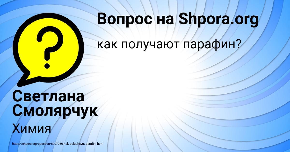 Картинка с текстом вопроса от пользователя Светлана Смолярчук