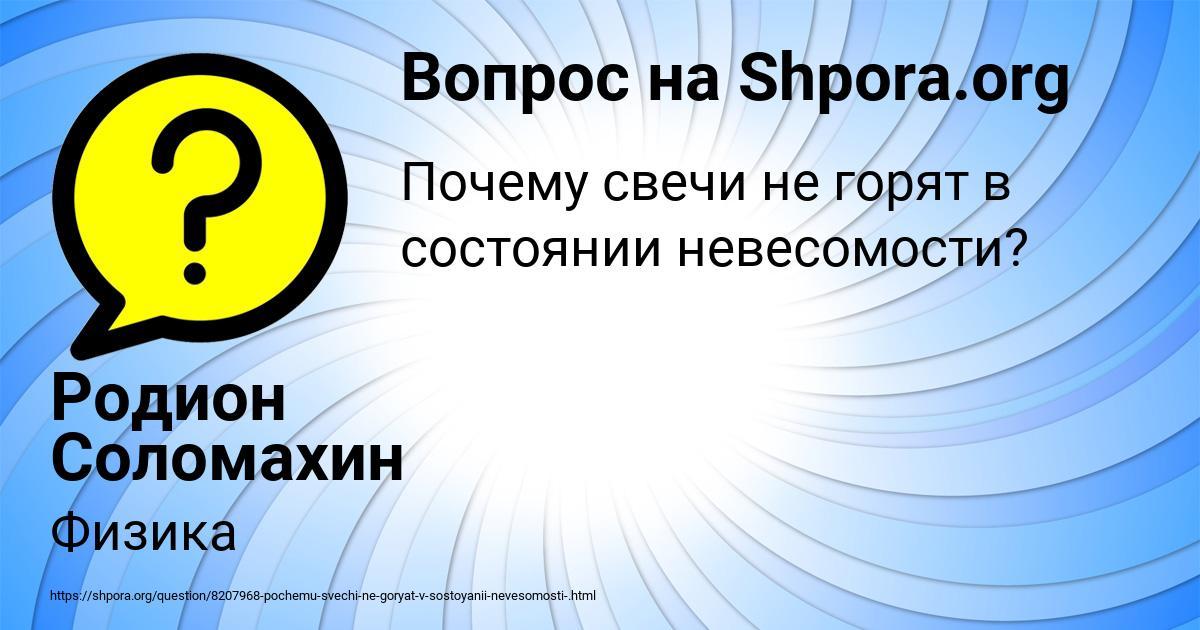 Картинка с текстом вопроса от пользователя Родион Соломахин