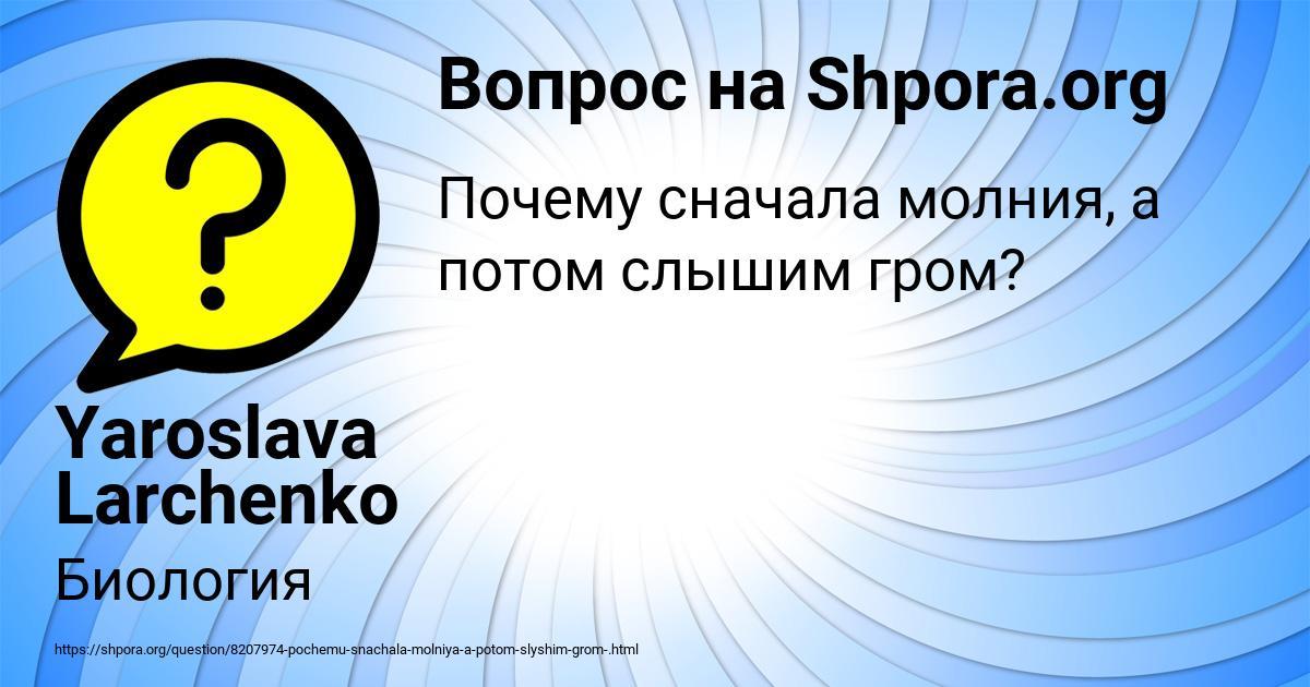 Картинка с текстом вопроса от пользователя Yaroslava Larchenko