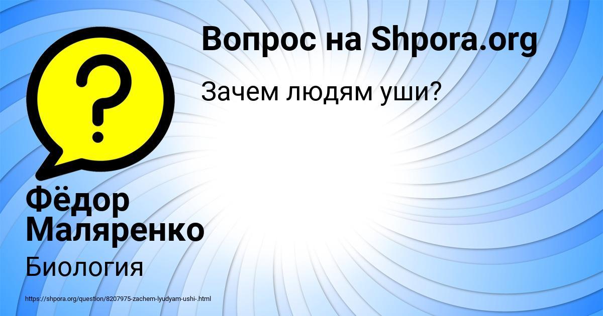 Картинка с текстом вопроса от пользователя Фёдор Маляренко