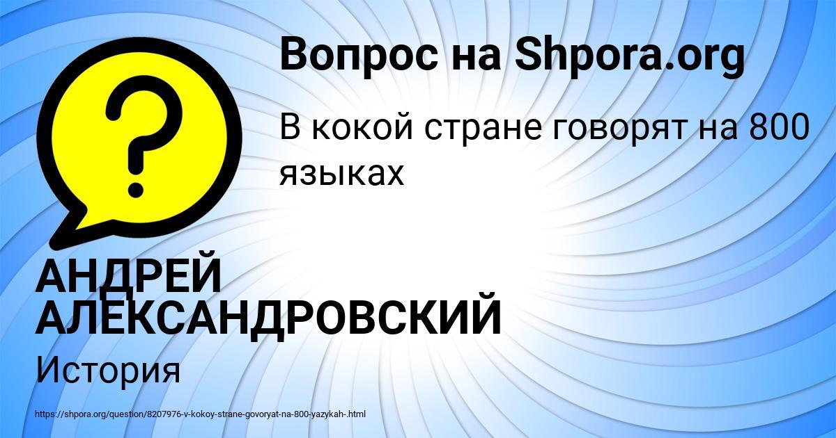 Картинка с текстом вопроса от пользователя АНДРЕЙ АЛЕКСАНДРОВСКИЙ