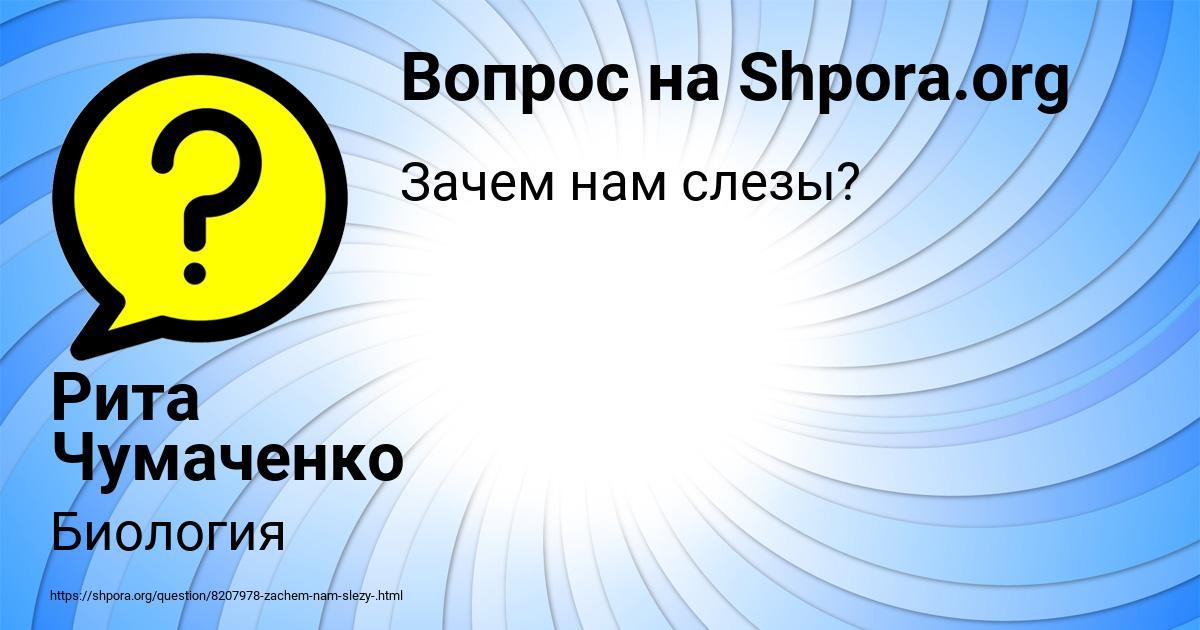 Картинка с текстом вопроса от пользователя Рита Чумаченко