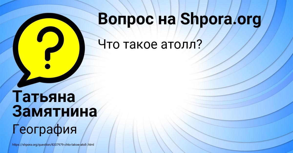 Картинка с текстом вопроса от пользователя Татьяна Замятнина