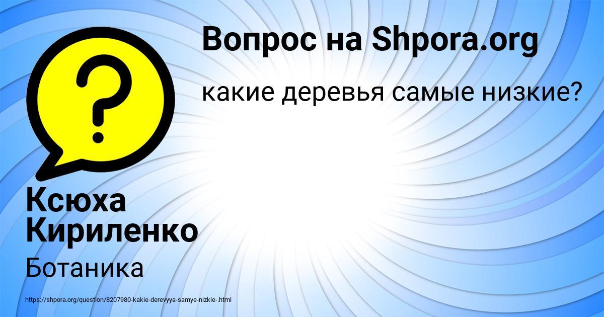 Картинка с текстом вопроса от пользователя Ксюха Кириленко