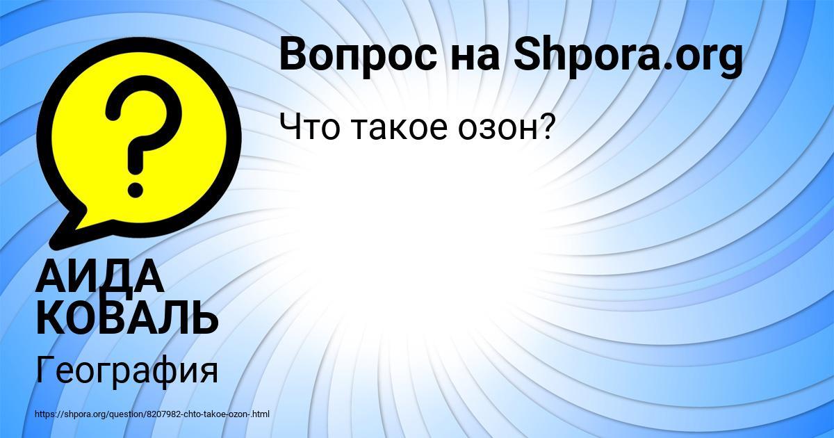 Картинка с текстом вопроса от пользователя АИДА КОВАЛЬ