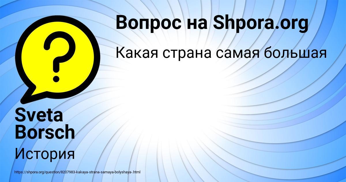Картинка с текстом вопроса от пользователя Sveta Borsch