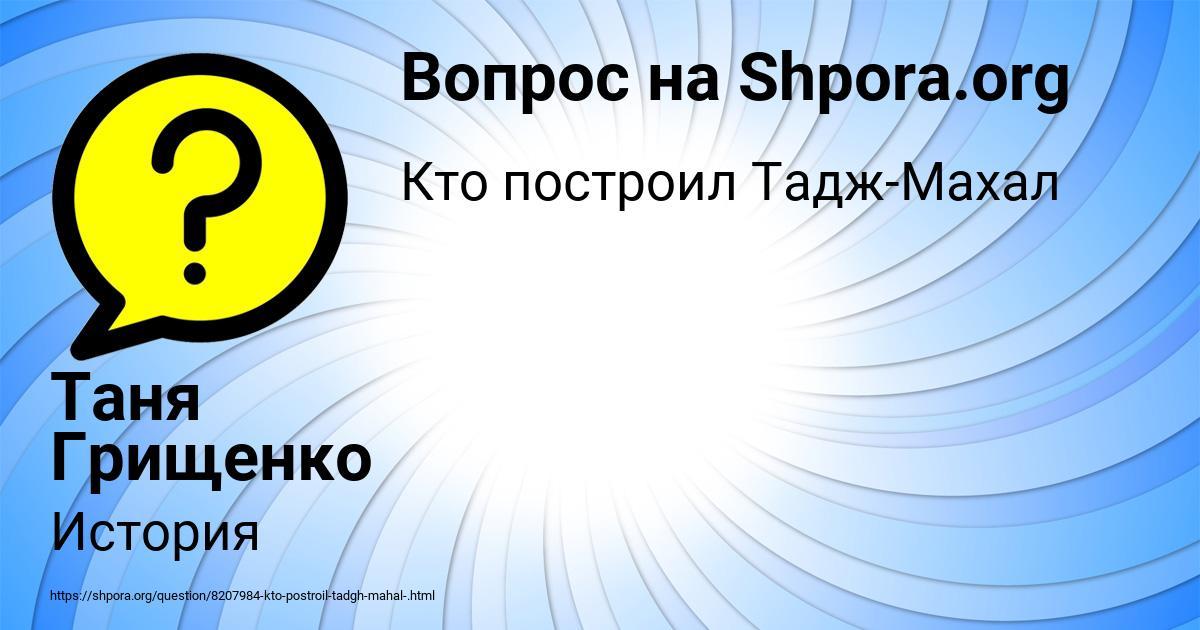 Картинка с текстом вопроса от пользователя Таня Грищенко