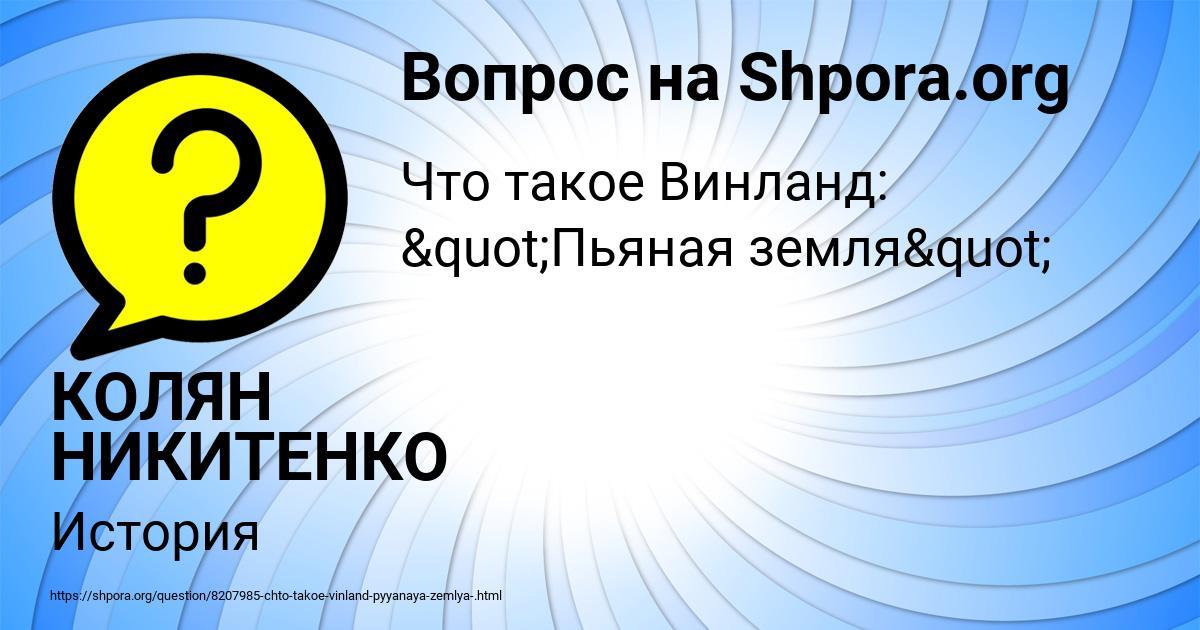 Картинка с текстом вопроса от пользователя КОЛЯН НИКИТЕНКО