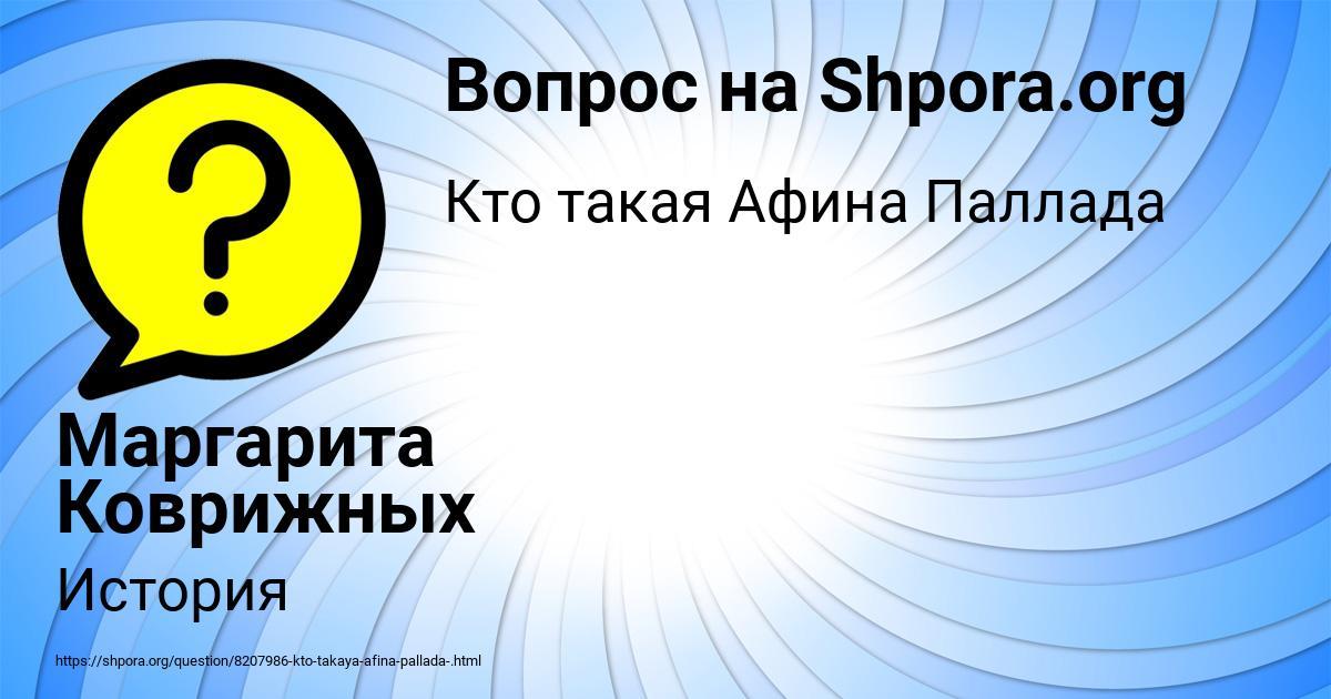 Картинка с текстом вопроса от пользователя Маргарита Коврижных