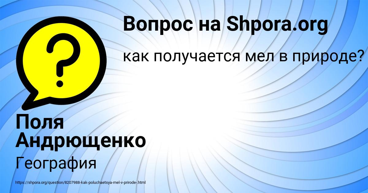 Картинка с текстом вопроса от пользователя Поля Андрющенко