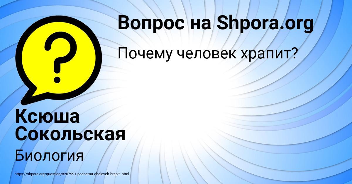 Картинка с текстом вопроса от пользователя Ксюша Сокольская