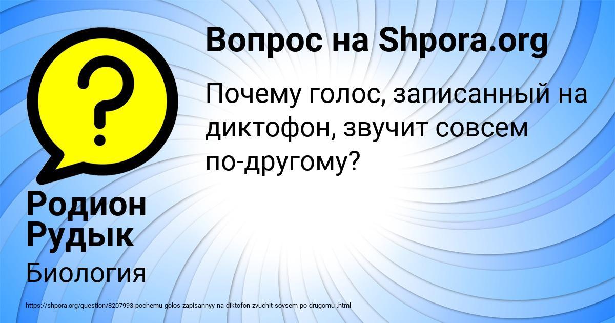 Картинка с текстом вопроса от пользователя Родион Рудык