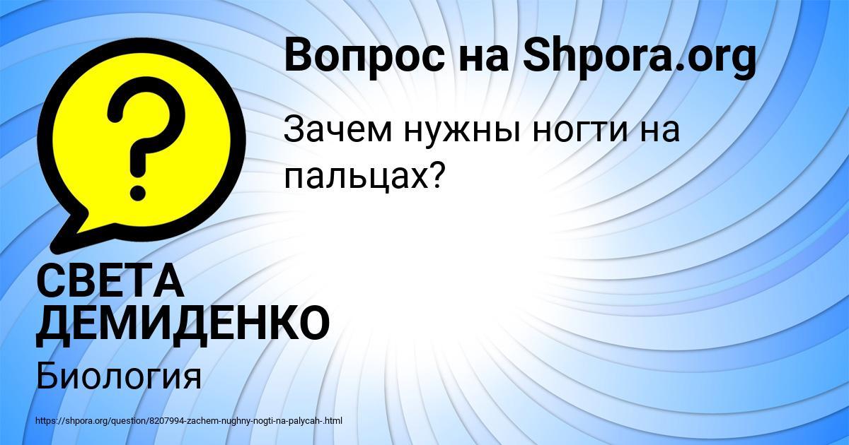 Картинка с текстом вопроса от пользователя СВЕТА ДЕМИДЕНКО