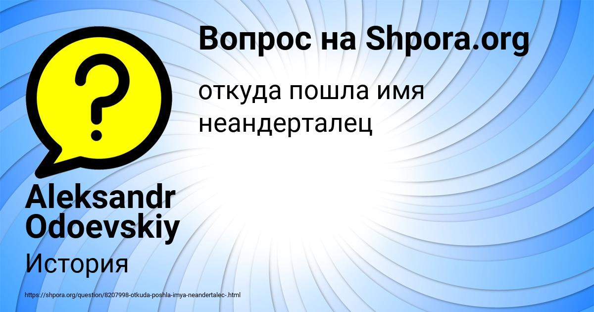 Картинка с текстом вопроса от пользователя Aleksandr Odoevskiy
