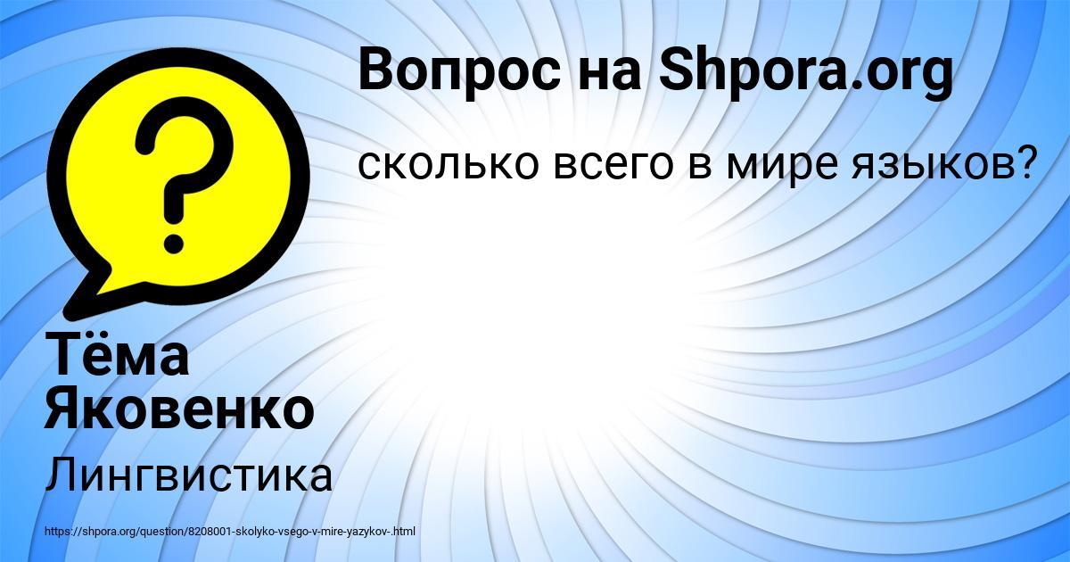 Картинка с текстом вопроса от пользователя Тёма Яковенко