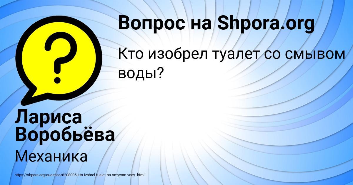 Картинка с текстом вопроса от пользователя Лариса Воробьёва