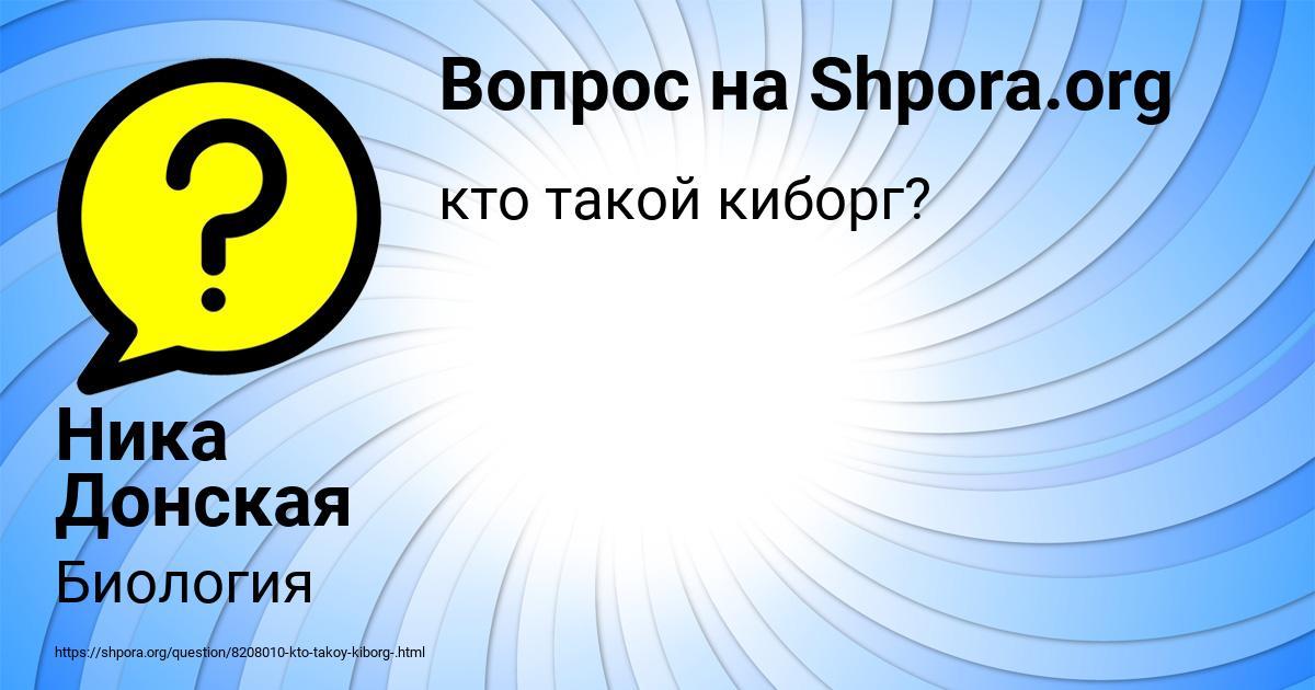 Картинка с текстом вопроса от пользователя Ника Донская