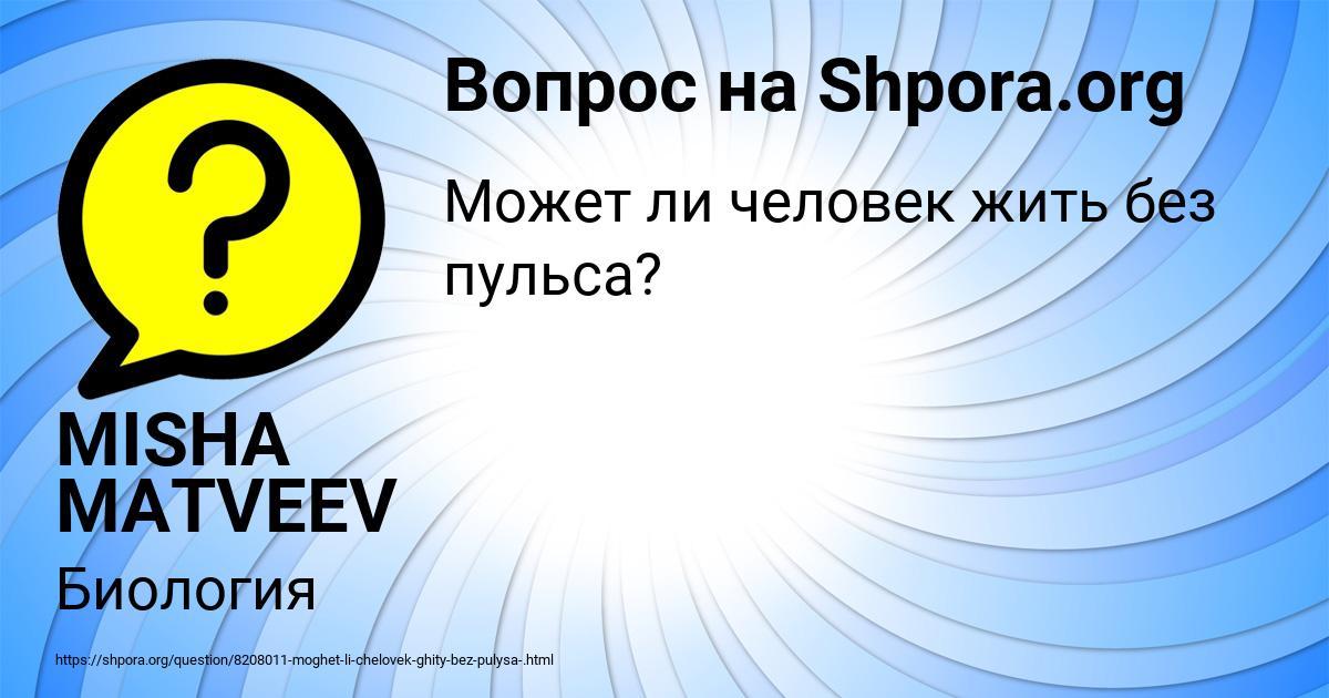 Картинка с текстом вопроса от пользователя MISHA MATVEEV