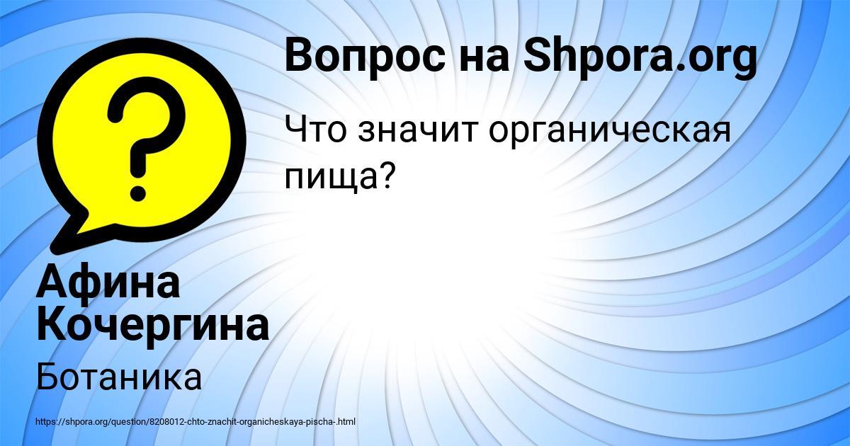 Картинка с текстом вопроса от пользователя Афина Кочергина