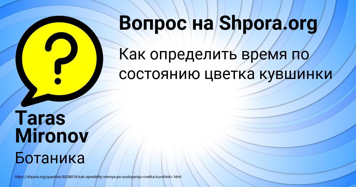 Картинка с текстом вопроса от пользователя Taras Mironov