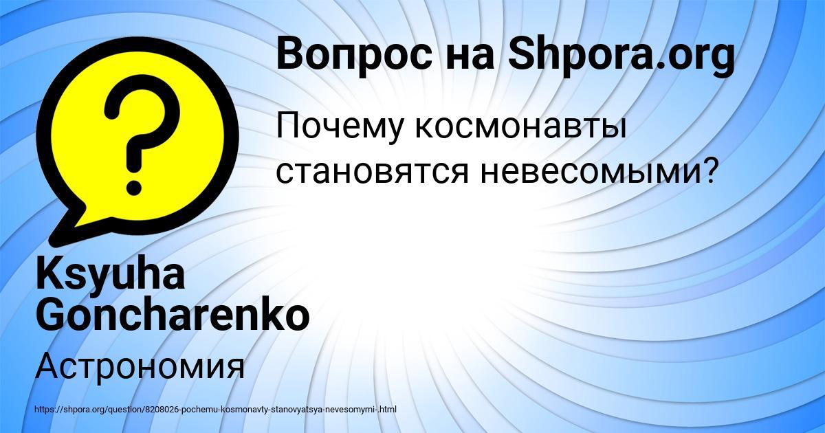 Картинка с текстом вопроса от пользователя Ksyuha Goncharenko