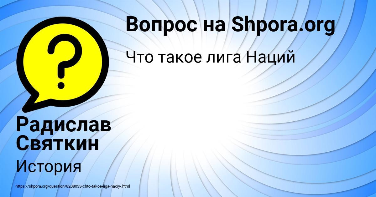 Картинка с текстом вопроса от пользователя Радислав Святкин
