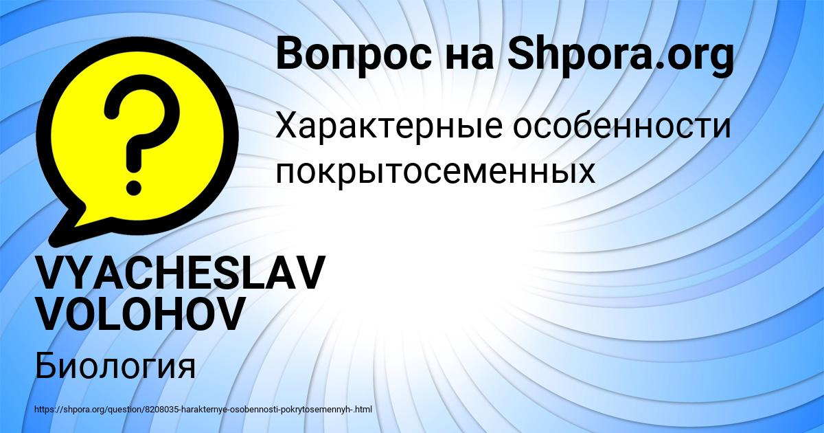 Картинка с текстом вопроса от пользователя VYACHESLAV VOLOHOV